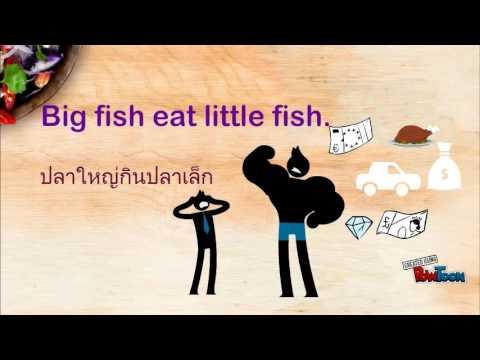 English Proverbs(สุภาษิต ภาษาอังกฤษ)