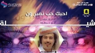 شيله أحبك حب نمبر ون كلمات احمد الحذيفي العرير أداء ابوحنظله السوداني حصريا