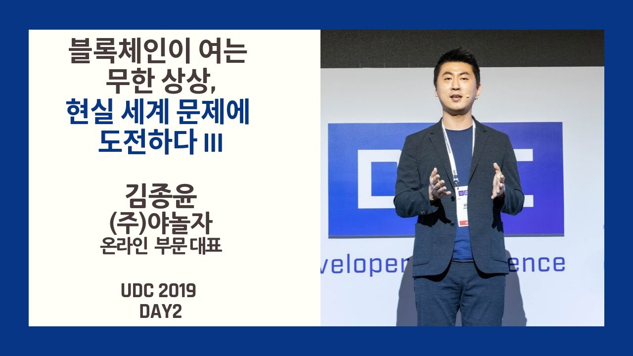 Download [Keynote] Jong-Yoon Kim - Tackling Real-world Problems with Blockchain and Ingenuity Ⅲ