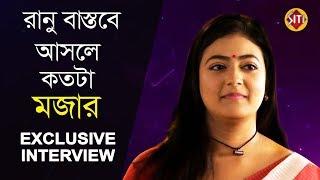 রানু বাস্তবে আসলে কতটা মজার   Exclusive Interview   Bijaylakshmi Chatterjee   Ranu Pelo Lottery