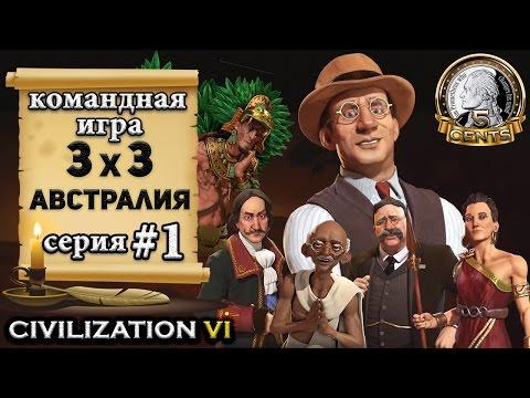 Командная сетевая игра 3х3 в Civilization 6 | VI – 1 серия let's play– Миссия «Уговорить американца»