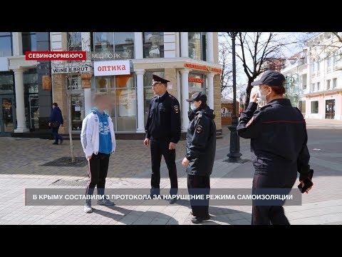 Крымские полицейские составили 3 протокола за нарушение режима самоизоляции