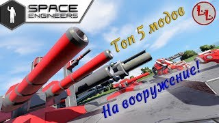 space Engineers Топ 5 модов -