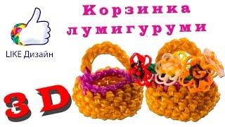 """Корзинка""- 3D фигурка лумигуруми из резиночек. Видеоурок #60"