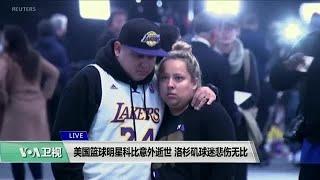 VOA连线(雨舟):美国篮球明星科比意外逝世,洛杉矶球迷悲伤无比
