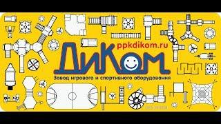 Завод игрового и спортивного оборудования ДиКом(Компания «ДиКом» предлагает широкий выбор игровых конструкций для детей. Это увлекательные детские площад..., 2015-01-20T11:22:02.000Z)