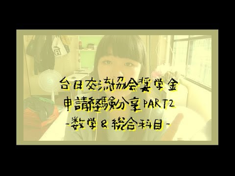 我要免費去日本留學~🔥【申請台日交流協會獎學金心得分享Part2】数学&総合科目