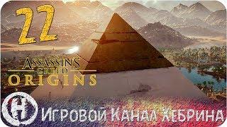 Assassins Creed Origins - Часть 22 (История одного кольца)