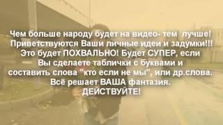 Мария Зенина - Информация о новом клипе (Мария Кожевникова и Виталий Гогунский - Кто если не мы)