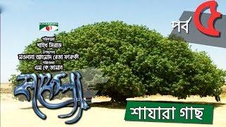 Kafela   কাফেলা   Episode-05   Shazara Tree   Ramadan Special Documentary   Channel i Shows