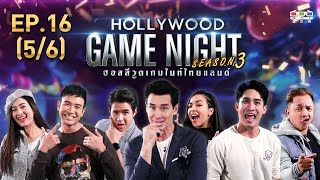 hollywood-game-night-thailand-s-3-ep-16-อาย,เกรท,นิวvsก้อง,ซาร่า,จั๊กกะบุ๋ม-5-6-01-09-62
