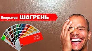 """Порошковая краска """"Шагрень"""" - как выглядит на дверях обзор"""
