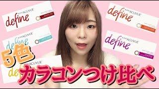 【カラコン】5色をつけ比べ!! ワンデーアキュビュー 検索動画 2