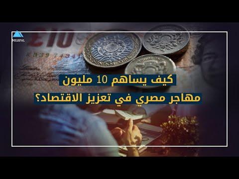 كيف يساهم 10 مليون مهاجر مصري في تعزيز الاقتصاد؟