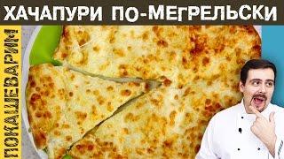 ХАЧАПУРИ ПО-МЕГРЕЛЬСКИ. Рецепт от Покашеварим. Выпуск .