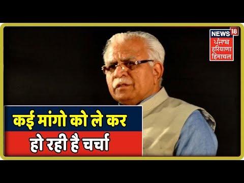 CM मनोहर लाल की अध्य्क्षता में बैठक, कई मांगो को ले कर हो रही है चर्चा | News18 Haryana Live