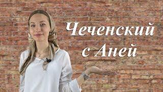 #1 ЧЕЧЕНСКИЙ С АНЕЙ | Изучаем чеченский язык