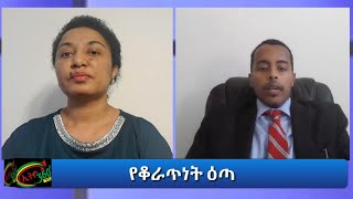 "Ethio360 የመጻሕፍት ገበታ ""የቆራጥነት ዕጣ"" Reeyot with Senay Kesete Wednesday Oct 21, 2020"