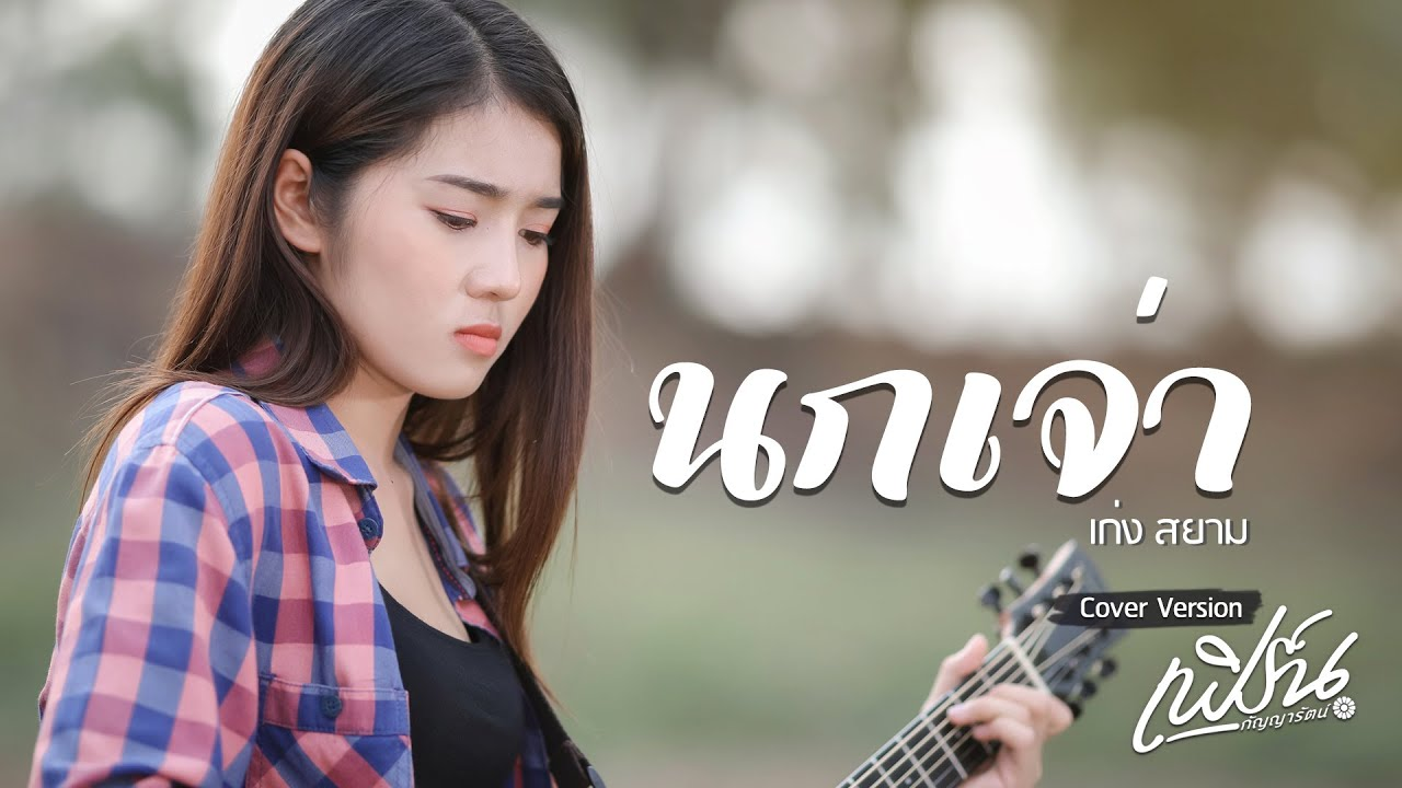 Photo of เพลง นก เจ่า – นกเจ่า – เฟิร์น กัญญารัตน์  [Cover] : original เก่ง สยาม