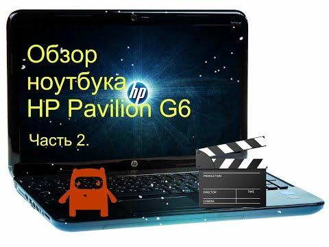 Обзор ноутбука Hp Pavilion G6.Тест в играх.