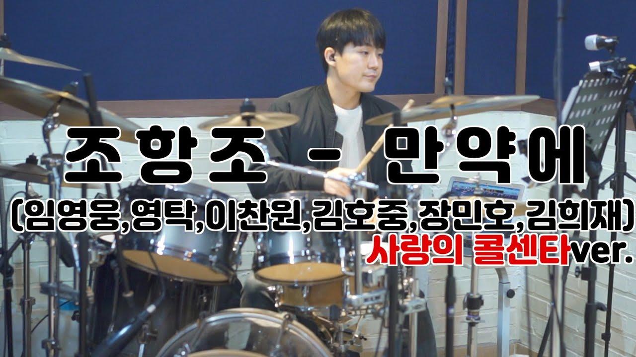 조항조 – 만약에 + (임영웅,영탁,이찬원,김호중,장민호,김희재)