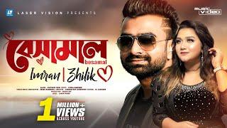 Besamal By Imran & Zhilik | HD Music Video | Prothom Prem | Chandan Roy Chowdhury