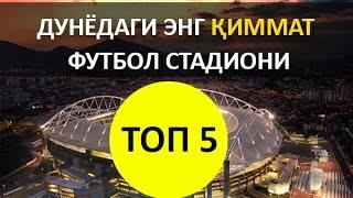 Дунёдаги энг қиммат 5 футбол стадиони