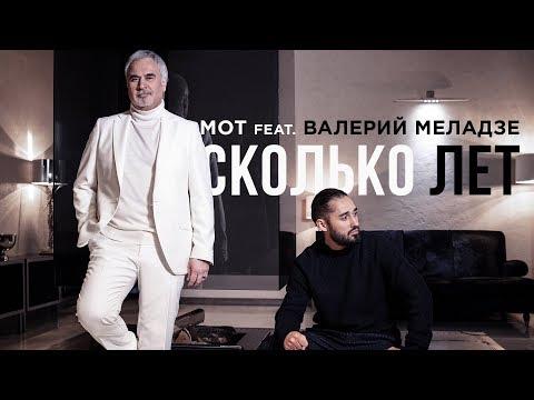 Мот feat. Валерий Меладзе — Сколько лет