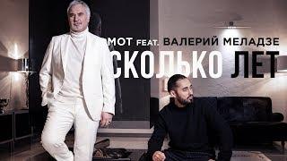 Мот feat. Валерии Меладзе  Сколько лет (премьера клипа, 2019)