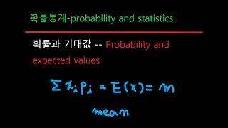 확률통계 23 확률과 기대값 -probability a…