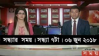সন্ধ্যার সময় | সন্ধ্যা ৭টা | ০৬ জুন ২০১৮  | Somoy tv News Today | Latest Bangladesh News