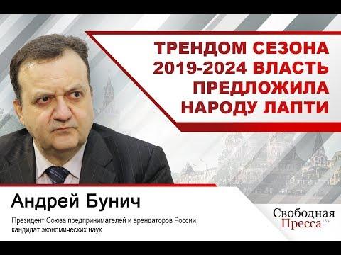 #АндрейБунич: Трендом сезона