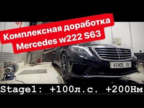 Что можно улучшить в совершенном автомобиле Mercedes S63 AMG W222 HD