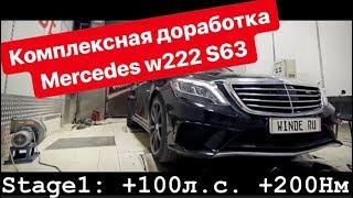 Что можно улучшить в совершенном автомобиле? Mercedes S63 AMG W222 HD