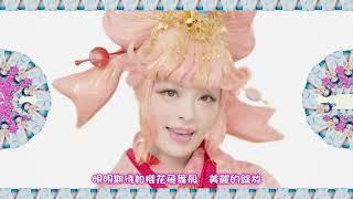 卡莉怪妞--音之國 (華納official中字完整版MV)