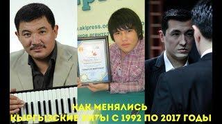 Как менялись кыргызские хиты с 1992 по 2017 годы (видео)