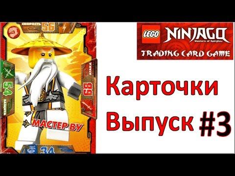 лего ниндзя го мультики на русском языке смотреть