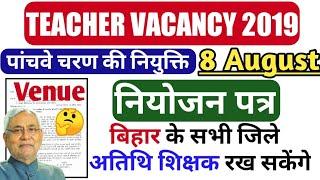 bihar-teacher-vacancy-2019-schedule-date-recruitment-bihar-primary-teacher-bharti-latest-news