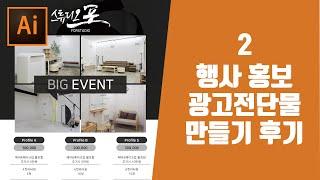 포토샵 일러스트레이터 이벤트 광고 페이지 만들기 강좌 …