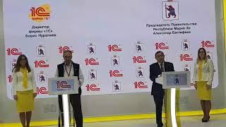 Глава Марий Эл Александр Евстифеев подписал соглашение с директором фирмы «1C» Борисом Нуралиевым