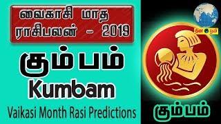 Vaikasi matha rasi palan 2019| Kumbam (Aquarius)| கும்பம் | வைகாசி | May month predictions