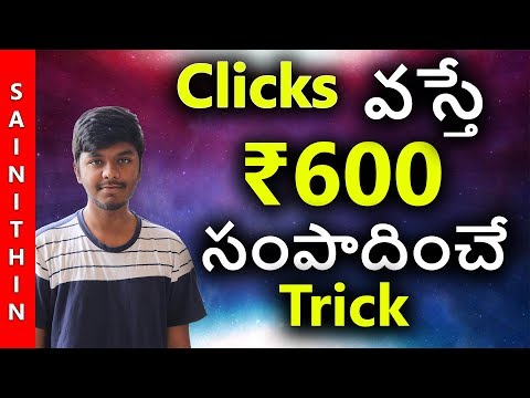How to earn ₹800 for just 1000clicks | Make money online 2018 | in telugu Sai Nithin