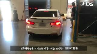 TX에서 한국으로 귀국이사 자동차 운송 BMW335i