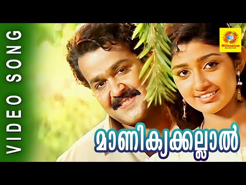 Manikyakallal Lyrics - Varnapakittu Malayalam Movie Songs Lyrics
