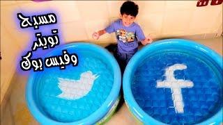 سويت مسبح تويتر و فيس بوك | رميت الدمية المسكونة بالمسبح !!