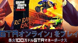 GTAニュース RCバンディートと8つの新レース & ログインで100万ドル獲得