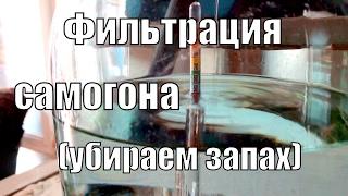 ФИЛЬТРАЦИЯ САМОГОНА ,УБИРАЕМ ЗАПАХ.