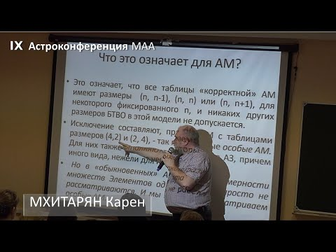 Симметрии в астрологических картах, астрологические модели. Мхитарян Карен