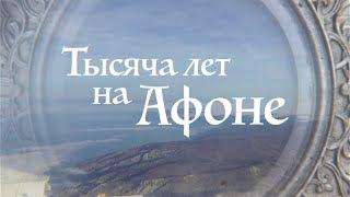 1000 лет на Афоне - документальный фильм