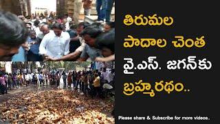 YSRCP President Y S Jaganmohan Reddy Super Craze at Tirumala Foot S...